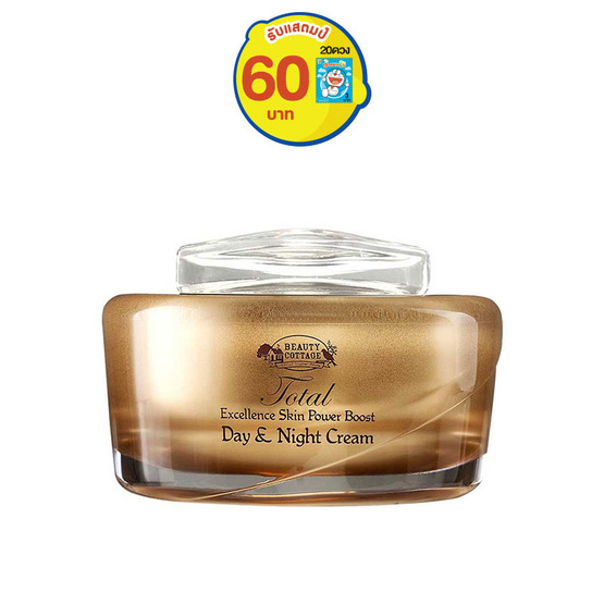 BEAUTY COTTAGE POWER BOOST DAY& NIGHT CREAM 30 ml