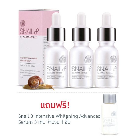 Snail 8 Intensive Whitening Advance Serum set