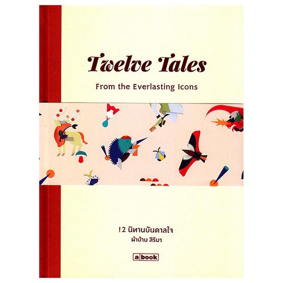 12 นิทานบันดาลใจ Twelve Tales from the Everlasting Icons