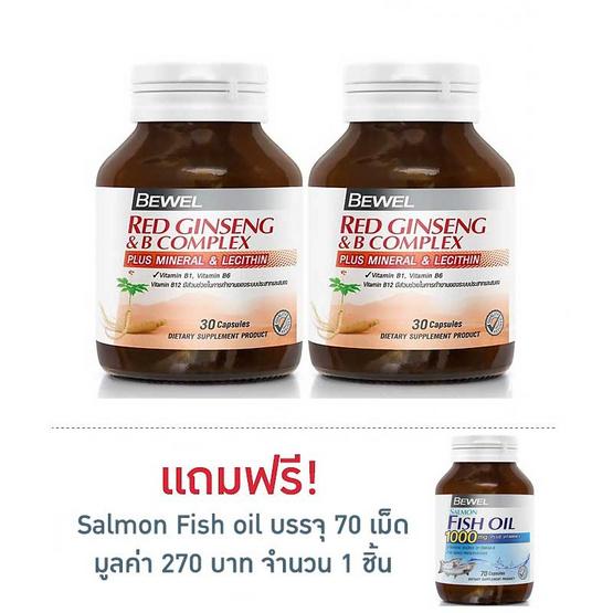 BEWEL ซื้อ 2 แถม 1 Red Ginseng & B-complex บรรจุ 30 เม็ด 2 กระปุก แถมฟรี Salmon Fish oil บรรจุ 70 เม็ด 1 กระปุก