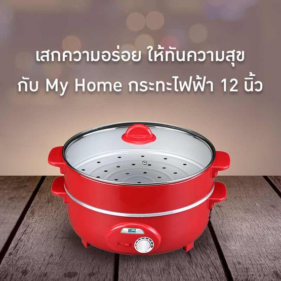 My Home กระทะไฟฟ้า 12 นิ้ว รุ่น EP-1002