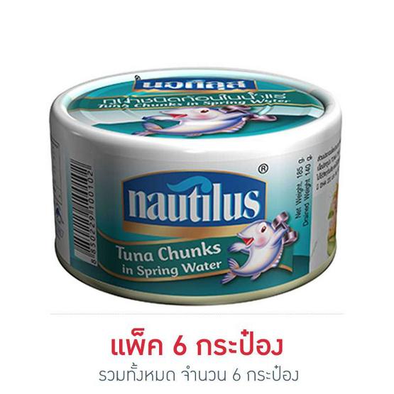 นอติลุส ทูน่าชนิดก้อนในน้ำแร่ 170 กรัม (แพ็ค 6)