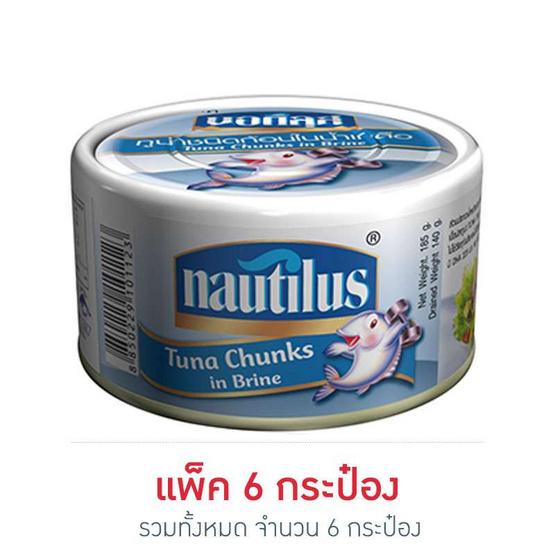 นอติลุส ทูน่าชนิดก้อน ในน้ำเกลือ 170 กรัม (แพ็ค 6)