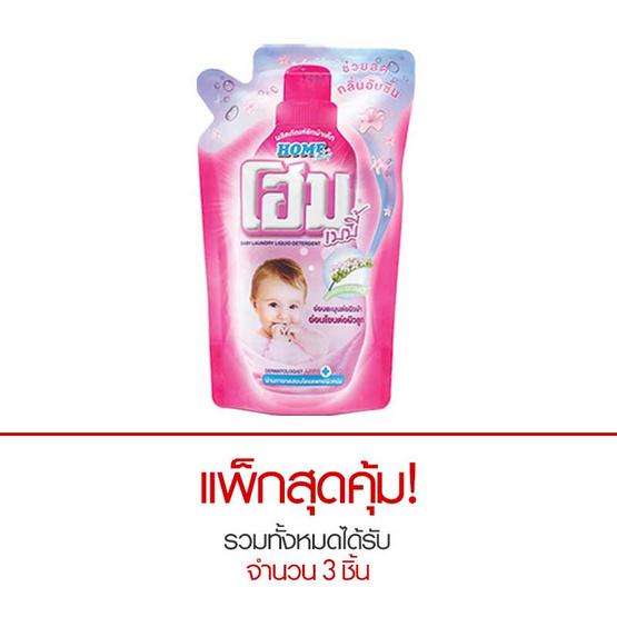 โฮม เบบี้ น้ำยาซักผ้าเด็ก สูตรลดกลิ่นอับชื้น สีชมพู 600 มล. ถุงเติม