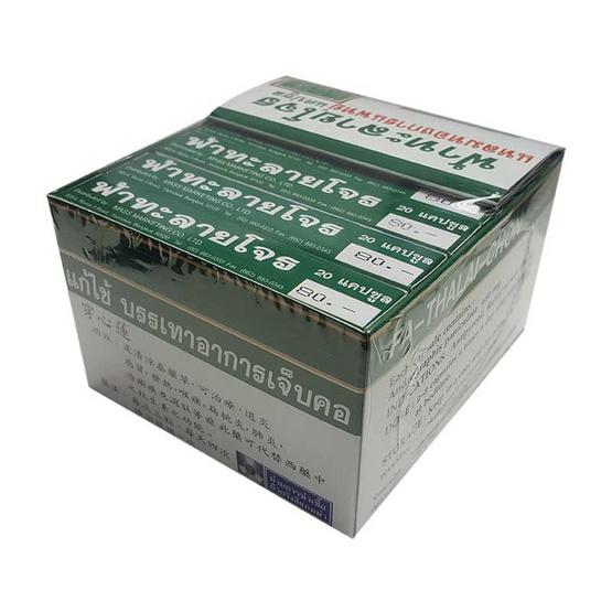 แหลมทองการแพทย์ ฟ้าทะลายโจร บรรจุ 20 แคปซูล/แพ็ค บรรจุ 6 กล่อง (2 แพ็ค/กล่อง)