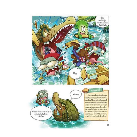 Plants vs Zombies ตอน ค้นพบที่สุดของโลกและสิ่งประดิษฐ์สุดมหัศจรรย์ (ฉบับการ์ตูน)