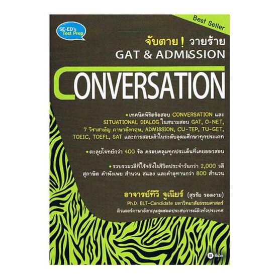 จับตาย วายร้าย GAT & Admission Conversation