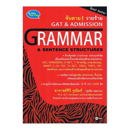 จับตาย วายร้าย GAT & Admission Grammar & Sentence Structures