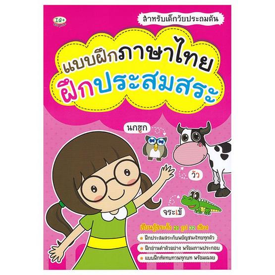 แบบฝึกภาษาไทย ฝึกประสมสระ
