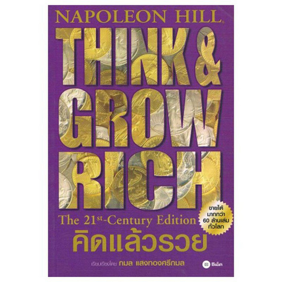 คิดแล้วรวย (Think & Grow Rich)