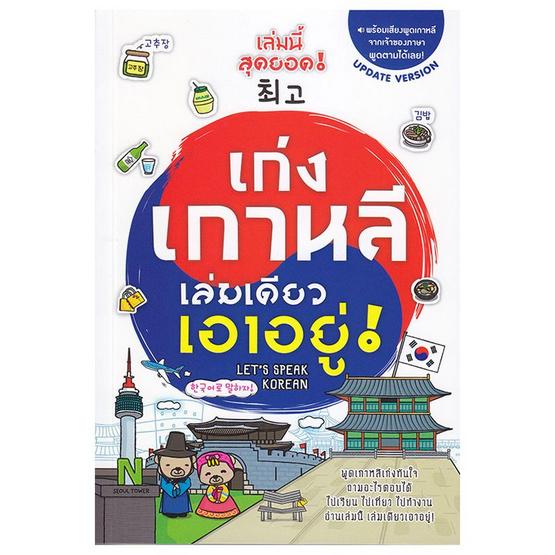 เก่งเกาหลี เล่มเดียวเอาอยู่ (Version Update)