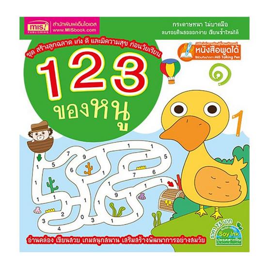 123 ของหนู ชุด สร้างลูกฉลาด เก่ง ดี และมีความสุข ก่อนวัยเรียน