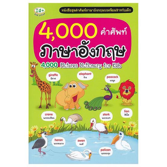 4,000 คำศัพท์ภาษาอังกฤษ