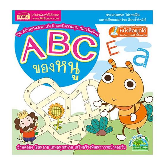 ABC ของหนู ชุด สร้างลูกฉลาด เก่ง ดี และมีความสุข ก่อนวัยเรียน