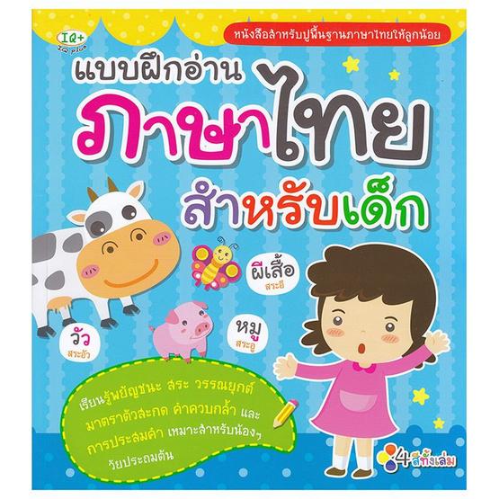 แบบฝึกอ่านภาษาไทย สำหรับเด็ก