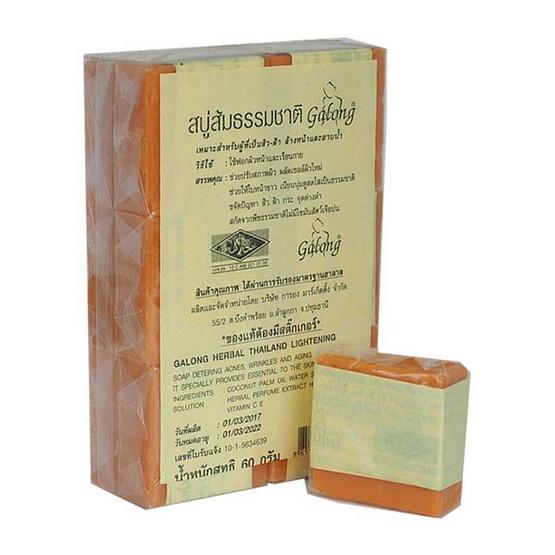 Galong Natural Orange Soap (Pack 12)