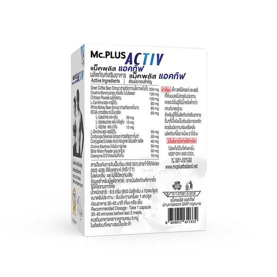 Mc.Plus Activ ผลิตภัณฑ์เสริมอาหาร แม็คพลัส แอคทิฟ 2 เม็ด/ซอง บรรจุ 5 ซอง/กล่อง