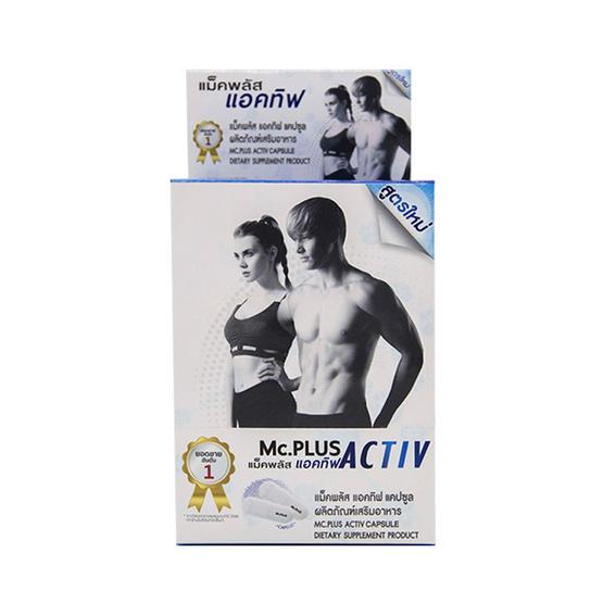 Mc.Plus Activ ผลิตภัณฑ์เสริมอาหารควบคุมน้ำหนัก แม็คพลัส แอคทิฟ 2 เม็ด/ซอง บรรจุ 3 ซอง/กล่อง
