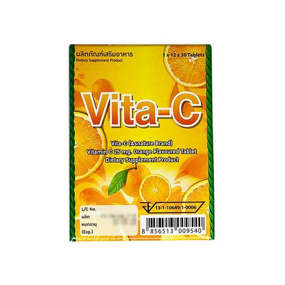 ไวต้า-ซี วิตามินซีเม็ดอมสำหรับเด็ก ขนาด 25 มก. 30 เม็ด/ซอง จำนวน 12 ซอง กลิ่นส้ม