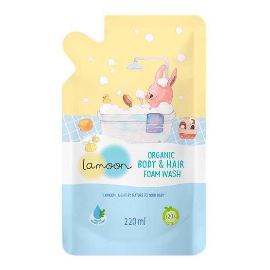 ละมุน โฟมอาบน้ำ - สระผมออร์แกนิค 220 มล. (ถุงรีฟิล)