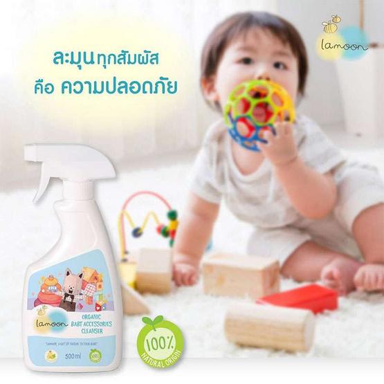 ละมุน น้ำยาทำความสะอาด ของใช้เด็ก ออร์แกนิค แพ็คคู่ ราคาพิเศษ