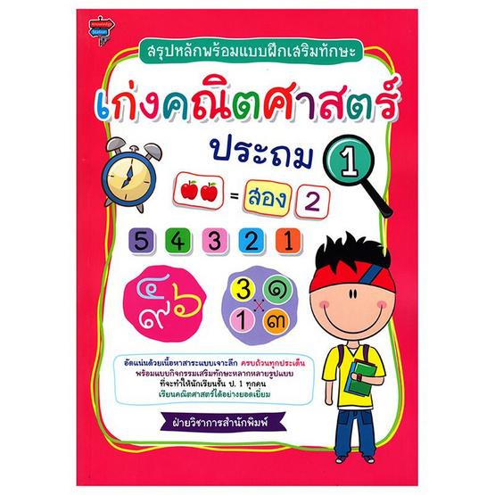 สรุปหลักพร้อมแบบฝึกหัดเสริมทักษะ เก่งคณิตศาสตร์ ป.1