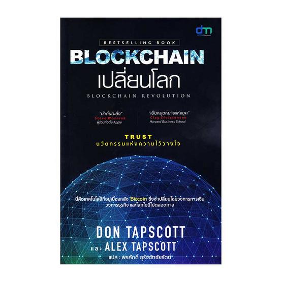 Blockchain Revolution บล็อกเชนเปลี่ยนโลก