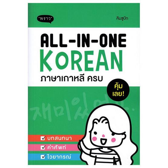 All-in-one Korean ภาษาเกาหลีครบ