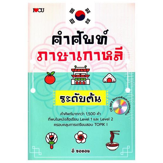 คำศัพท์ภาษาเกาหลี ระดับต้น