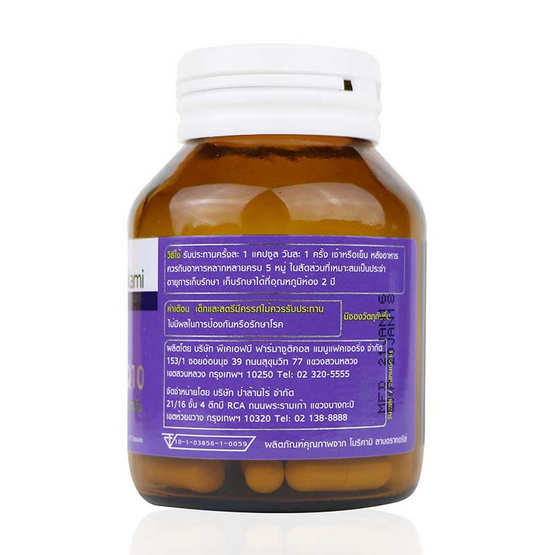 Morikami Set ประกอบด้วย Coenzyme Q10 30 แคปซูล + สารสกัดจากทับทิม 30 แคปซูล