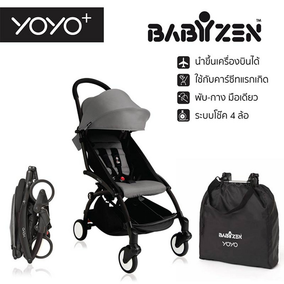 Babyzen YOYO รถเข็นเด็ก เบาะสีเทา