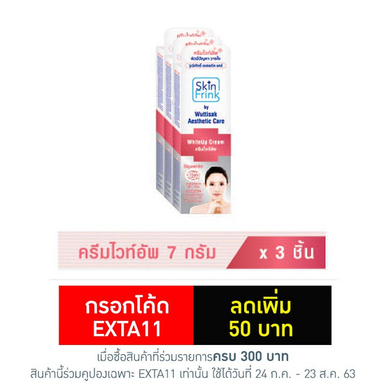 Wuttisak Skin WhiteUp Cream 7 g (แพ็ค 3 ชิ้น)