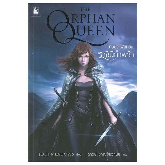 ดิออร์แฟนควีน ราชินีกำพร้า (The Orphan Queen)