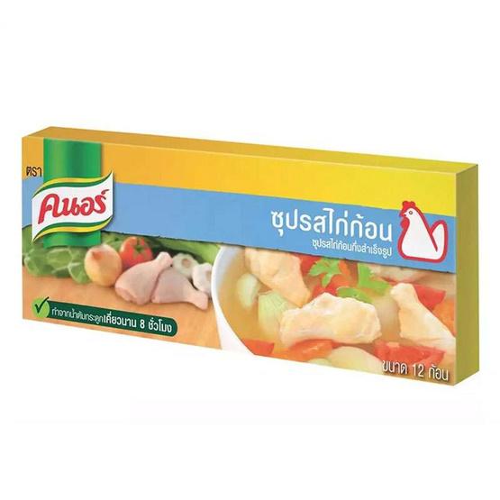คนอร์ ซุปรสไก่ก้อน 120 กรัม (แพ็ค 6)