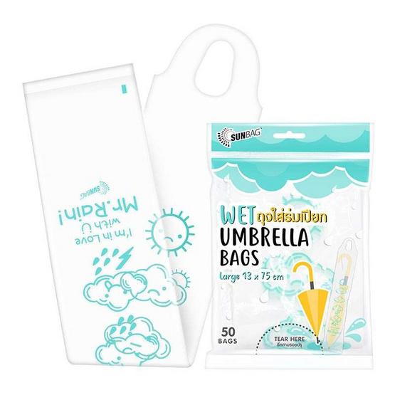 Sunbag ถุงใส่ร่มเปียก (ร่มยาว) 13*75 ซม. (แพ็ค 2)