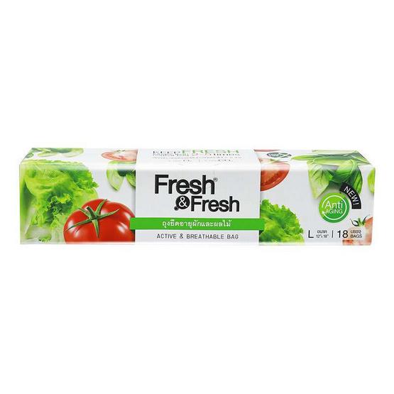 เฟรช แอนด์ เฟรช ถุงยืดอายุผักและผลไม้ ขนาด L (บรรจุ 18 ถุง x 2 แพ็ค)