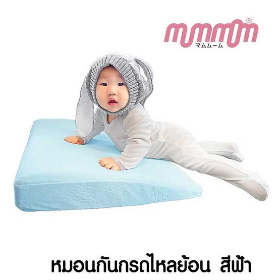 MumMom มัมมัม หมอนกันกรดไหลย้อน หมอนทารก