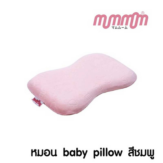 MumMom มัมมัม Baby Pillow หมอนสุขภาพ ทารก