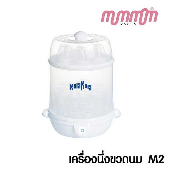 MumMom เครื่องนึ่งขวดนม รุ่น M 2