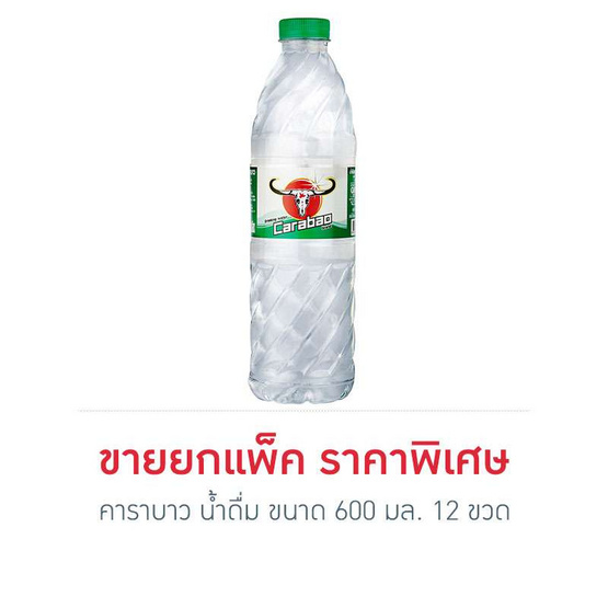 คาราบาว น้ำดื่ม 600 มล. (แพ็ค 12 ขวด)