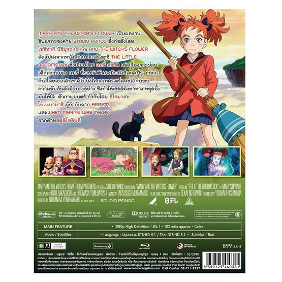Blu-ray Mary and the Witch's Flower แมรี่ผจญแดนแม่มด