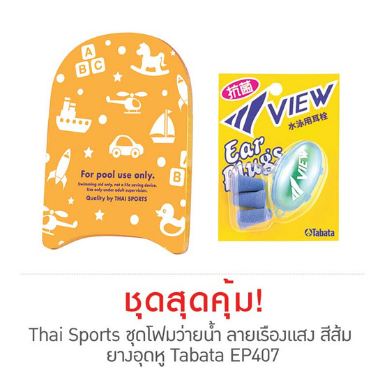 Thai Sports ชุดโฟมว่ายน้ำ ลายเรืองแสง สีส้ม กับ ยางอุดหู Tabata EP407