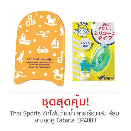 Thai Sports ชุดโฟมว่ายน้ำ ลายเรืองแสง สีส้ม กับ ยางอุดหู Tabata EP408J