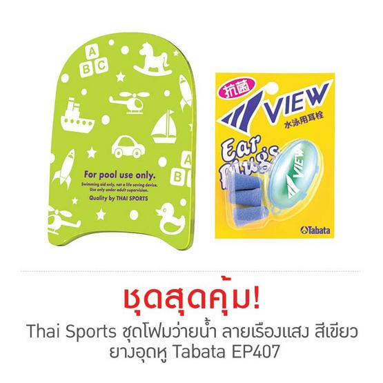 Thai Sports ชุดโฟมว่ายน้ำ ลายเรืองแสง สีเขียว กับ ยางอุดหู Tabata EP407