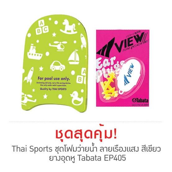 Thai Sports ชุดโฟมว่ายน้ำ ลายเรืองแสง สีเขียว กับ ยางอุดหู Tabata EP405