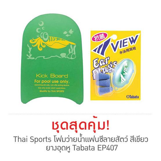 Thai Sports โฟมว่ายน้ำแฟนซีลายสัตว์ สีเขียว กับ ยางอุดหู Tabata EP407