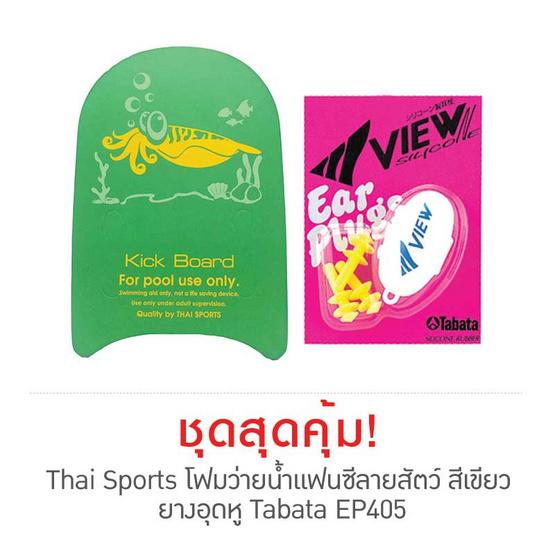Thai Sports โฟมว่ายน้ำแฟนซีลายสัตว์ สีเขียว กับ ยางอุดหู Tabata EP405