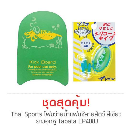 Thai Sports โฟมว่ายน้ำแฟนซีลายสัตว์ สีเขียว กับ ยางอุดหู Tabata EP408J
