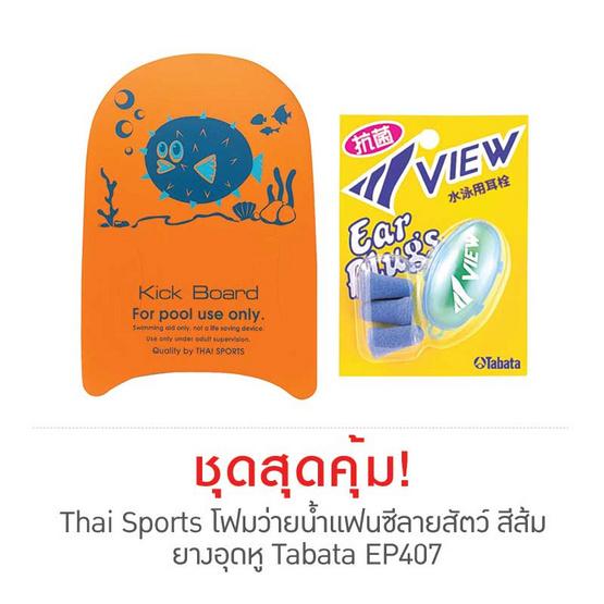 Thai Sports โฟมว่ายน้ำแฟนซีลายสัตว์ สีส้ม กับ ยางอุดหู Tabata EP407