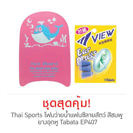 Thai Sports โฟมว่ายน้ำแฟนซีลายสัตว์ สีชมพู กับ ยางอุดหู Tabata EP407